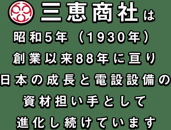 三恵商社は昭和5年創業より日本の成長と電設設備の担い手として進化し続けています